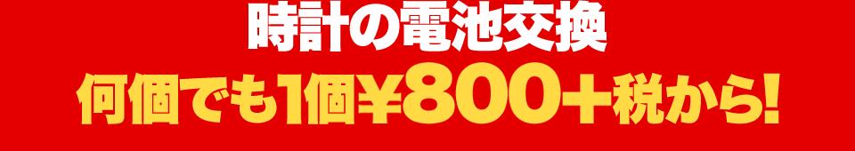 時計の電池交換何個でも1個¥800+税から!
