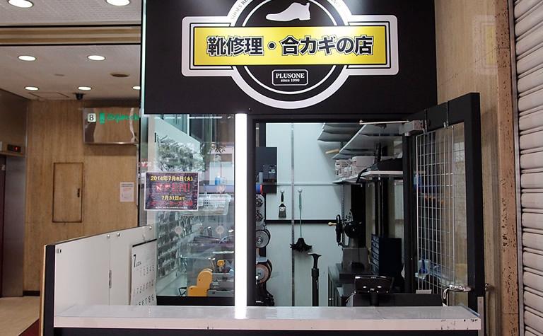 プラスワンなんば千日前通店(5)
